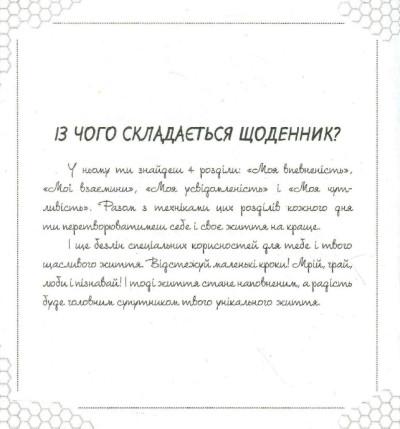 Лайфбук «Класнюча дівчинка»