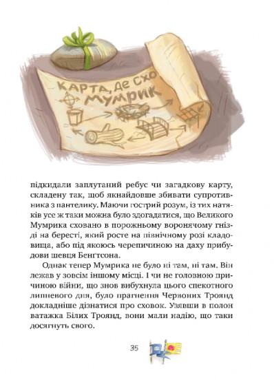 Детектив Блюмквіст ризикує (книга 2)