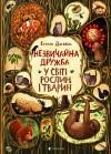 Незвичайна дружба у світі рослин і тварин