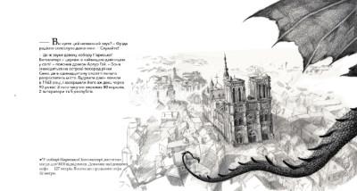 Фріда і дракон Артур Гай у Франції