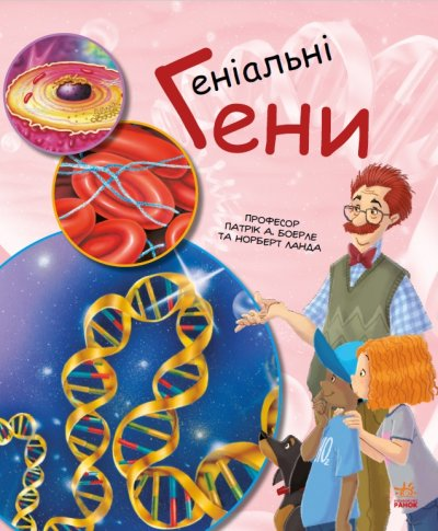 Геніальні гени