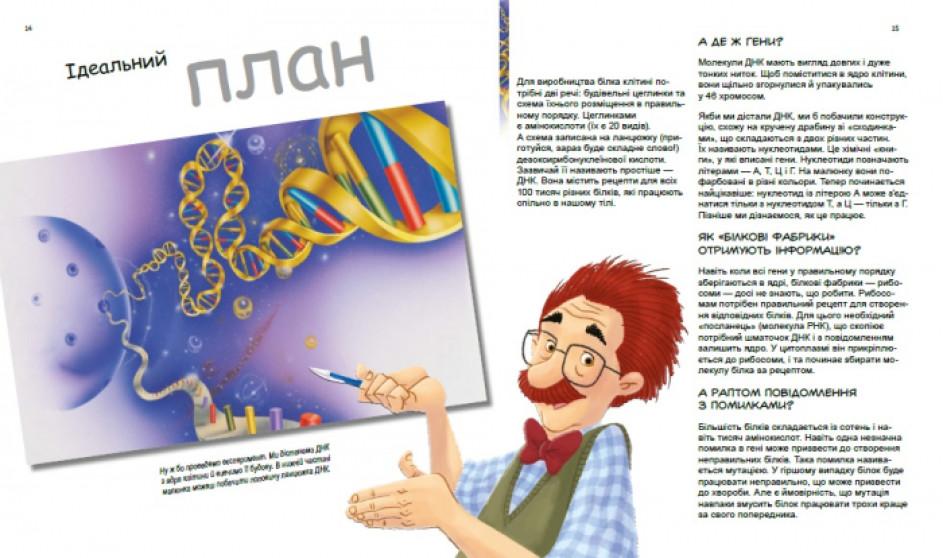 Генетика для дітей. Дивовижний світ клітин