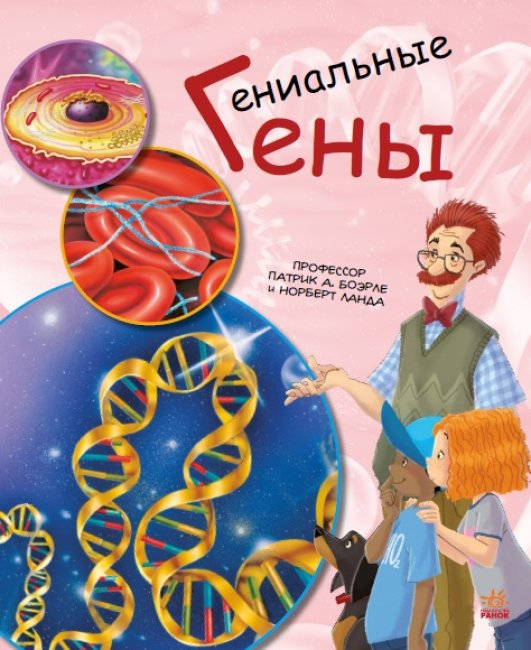 Гениальные гены