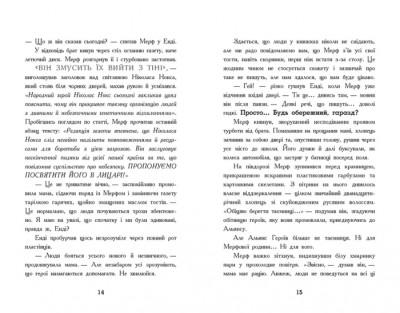 Мерф Звичайний і Остання П'ятірка. Книга 4