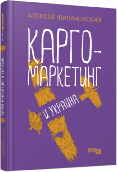 Карго-маркетинг и Украина