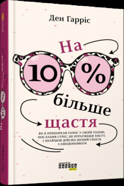 На 10 % більше щастя