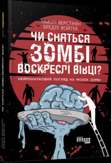 Чи сняться зомбі воскреслі вівці? Нейронауковий погляд на мозок зомбі.