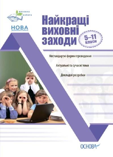Найкращі виховні заходи. 5–11 класи