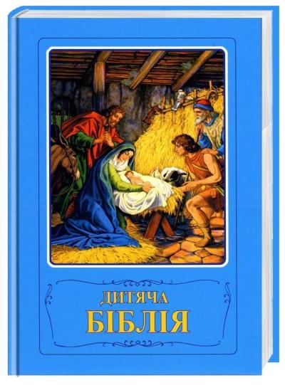 Дитяча Біблія
