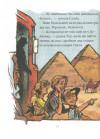 Таємниці Луксора