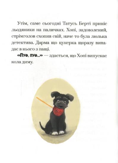 Хопі. Зелений собака