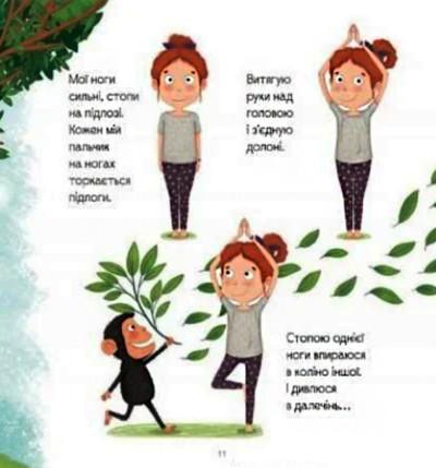 Я люблю йогу!