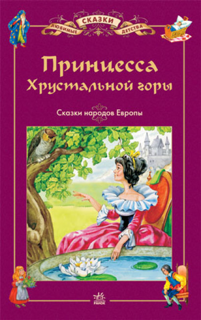 Принцесса хрустальной горы