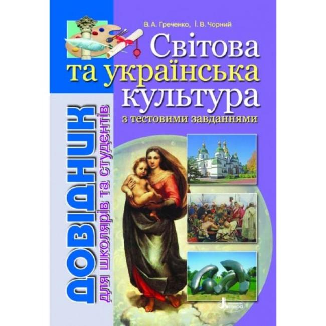 Світова та українська культури. Довідник з тестовими завданнями