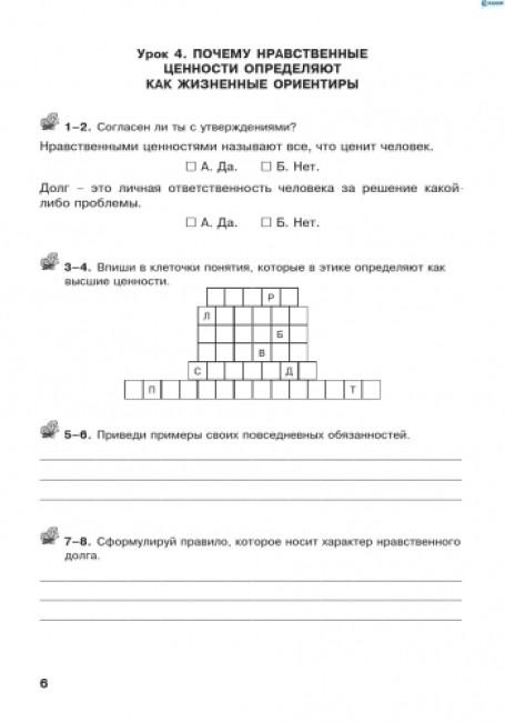Етика. 6 клас. Робочий зошит і тематичне оцінювання