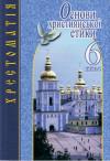 Основи християнської етики. 6 клас. Хрестоматія