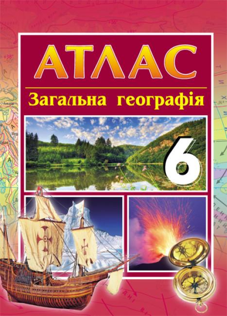 Загальна географія. 6 клас: атлас