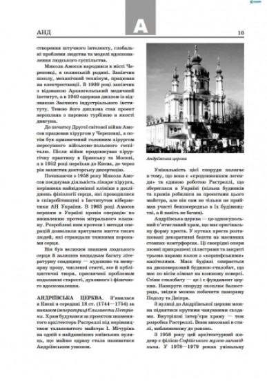 Сучасний енциклопедичний словник. Україна від А до Я
