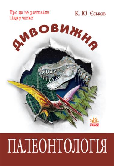 Дивовижна палеонтологія.