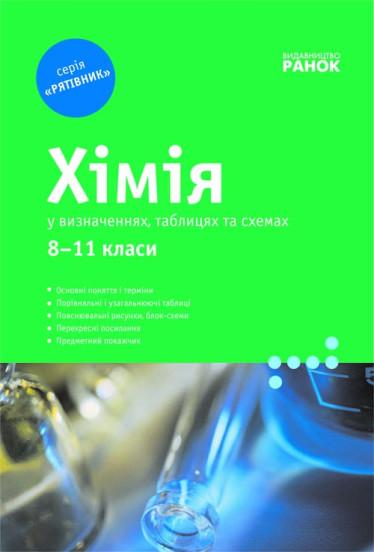 Хімія у визначеннях, таблицях і схемах (для учнів 8—11 класів та абітурієнтів)