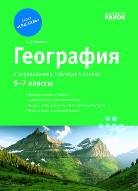 География в определениях, схемах, таблицах. 6—7 классы.