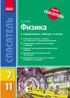 Спасатель. Физика в определениях, таблицах и схемах (для учащихся 7—11 классов и абитуриентов)