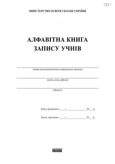Алфавітна книга запису учнів