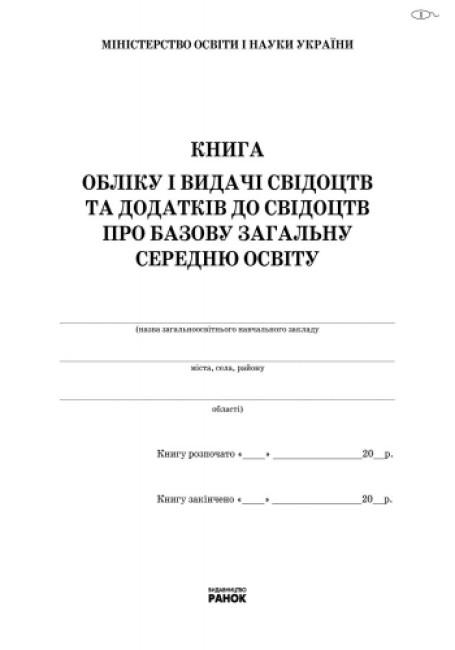 Книга обліку і видачі свідоцтв та додатків до свідоцтв про базову загальну середню освіту