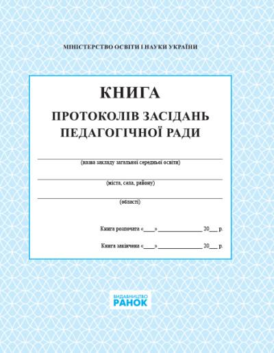 Книга протоколів засідання педагогічної ради школи