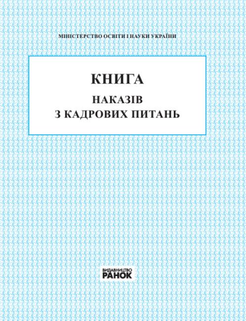 Книга наказів з кадрових питань