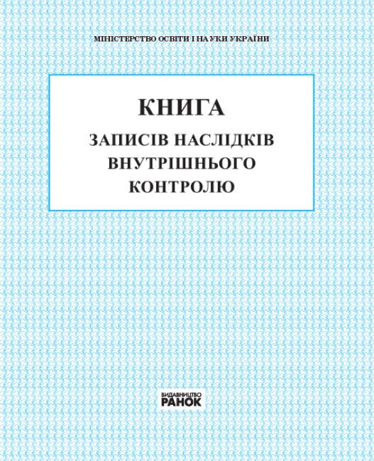 Книга записів наслідків внутрішнього контролю.
