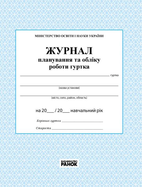 Журнал планування та обліку роботи гуртка