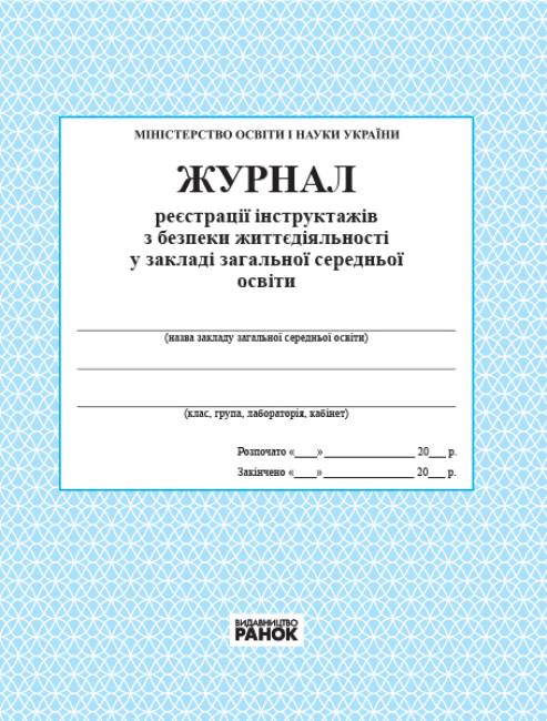 Журнал реєстрації інструктажів з безпеки життєдіяльності в загальноосвітному навчальному закладі