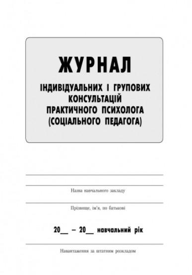 Журнал  індивідуальних і групових консультацій практичного психолога