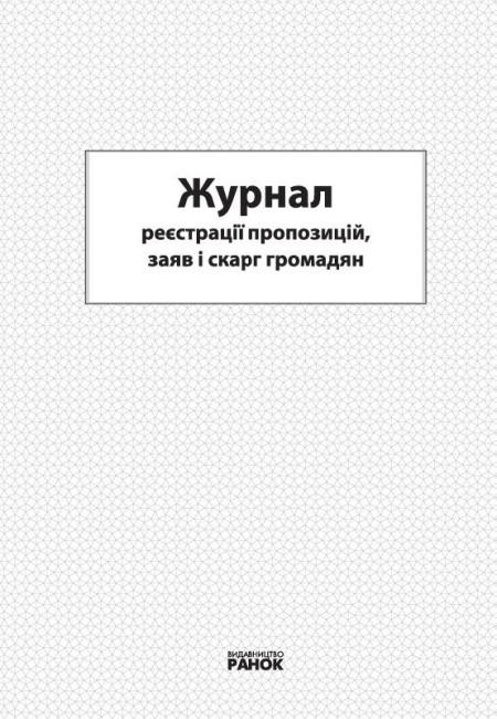 Журнал реєстрації пропозицій, заяв і скарг громодян