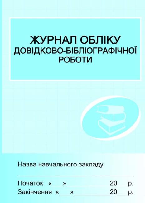 Журнал обліку довідково-бібліографічної роботи