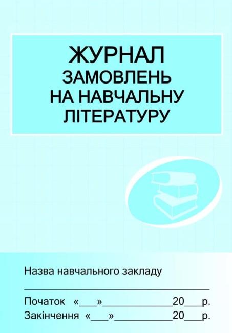 Журнал замовлень на навчальну літературу