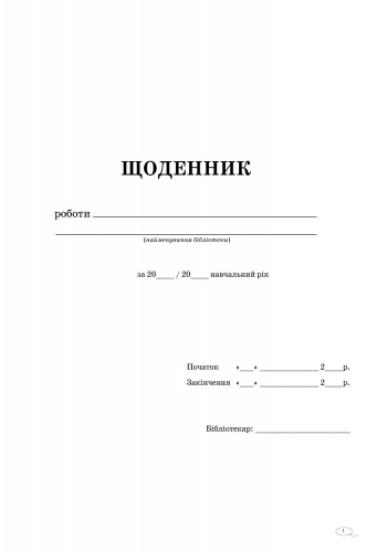 Щоденник роботи бібліотеки
