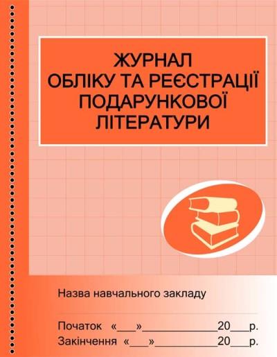 Журнал обліку та реєстрації подарункової літератури