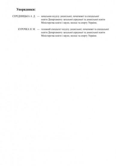 Журнал складського обліку ДНЗ