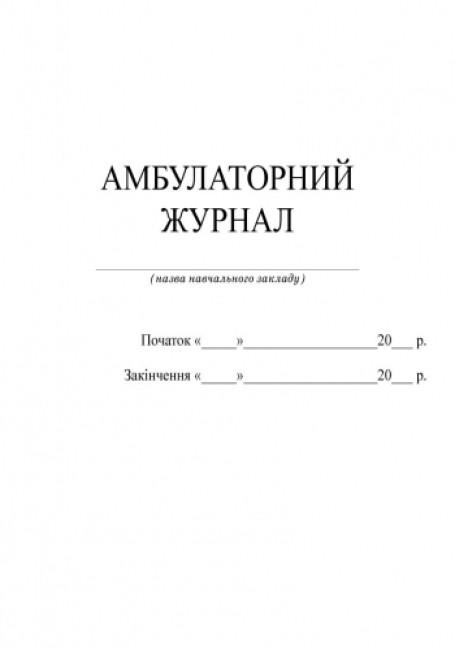 Амбулаторний журнал
