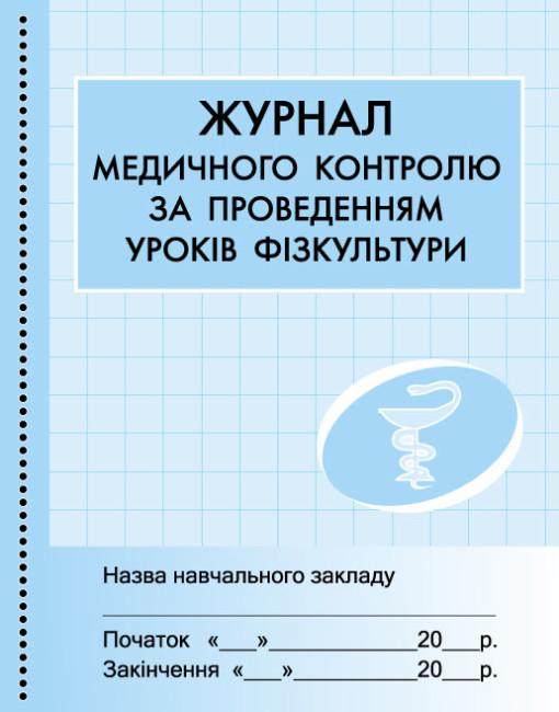 Журнал мед.контролю за уроками фізкультури