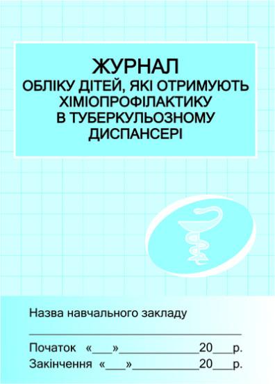 Журнал обліку дітей,отримуючих хіміопроф. у туб.диспансері