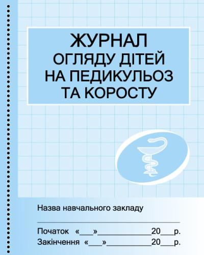 Журнал огляду дітей на педикулез