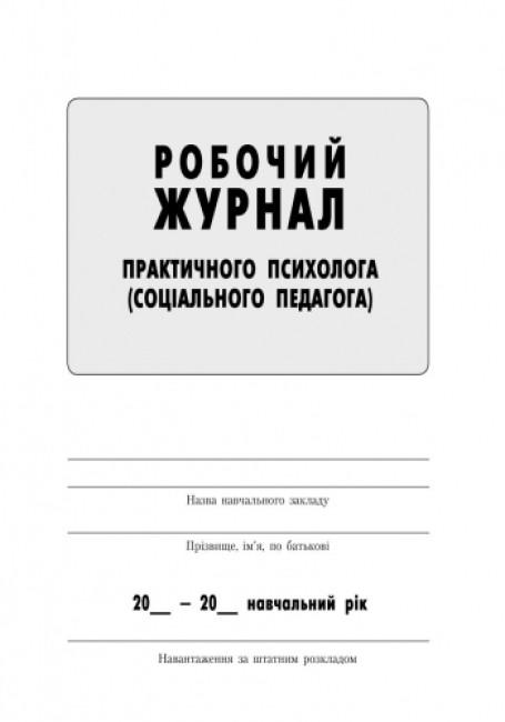 Робочий журнал практичного психолога (соціального педагога)
