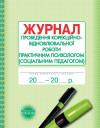 Журнал проведення корекційно-відновлювальної та розвивальної роботи практичним психологом (соціальним педагогом)