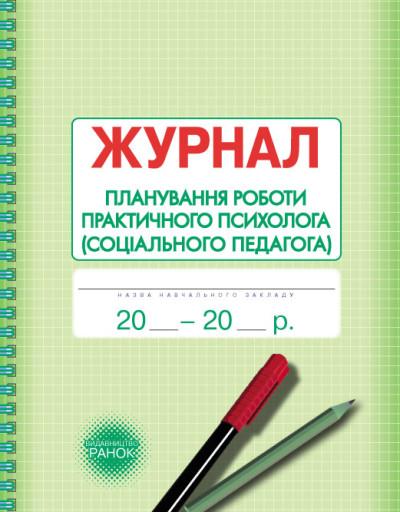 Журнал планування роботи практичного психолога (соціального педагога)