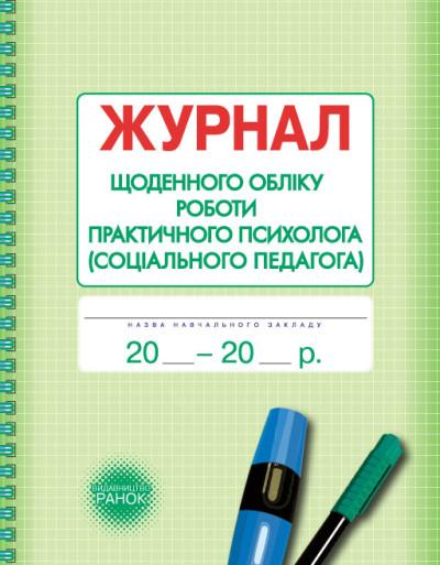 Журнал щоденного обліку роботи практичного психолога (соціального педагога)
