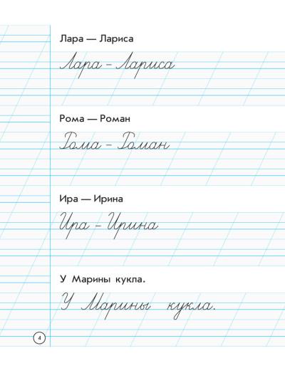 НУШ Тетрадь для списывания. 1 класс