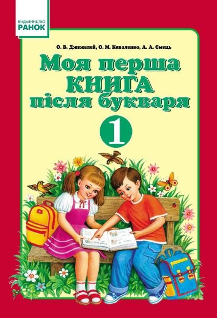Моя перша книга після букваря: Навчальний посібник для 1 класу + методичка